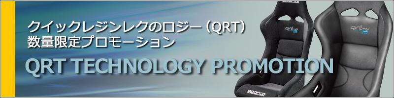 QRTーV / QRT-V SKY 限定プロモーション