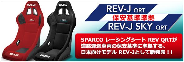 REV QRTが道路運送車両の保安基準に準拠する日本向けモデル『REV-J QRT』として新発売!!